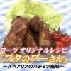 ローラの料理レシピ:スペアリブのはちみつ風味の作り方(ブタのプーさん)【笑っていいとも4月22日】