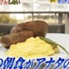 billsのスクランブルエッグレシピ/作り方【リアルスコープZ 4月14日】