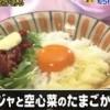 卵かけご飯レシピベスト3【チャンジャと空芯菜/黒こしょう/コンビーフとマヨネーズ リアルスコープZ 4月14日】