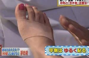 浮き指の改善方法/テーピングのやり方【笠原巌 アカルイミライ5月27日】