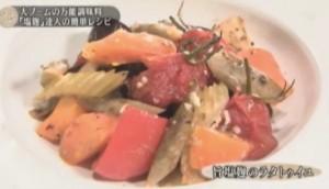 旨塩麹のラタトゥイユのレシピ/作り方【ソロモン流5月13日 タカコ・ナカムラ】