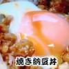 酒粕床の作り方&焼き納豆丼レシピ【NHKきょうの料理 6月27日小島武夫】