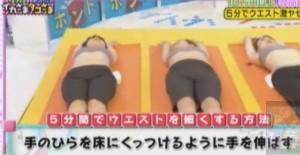 5分でウエストが細くなる骨盤枕ダイエット&バストアップ体操のやり方/方法【イカさまタコさま7月11日】