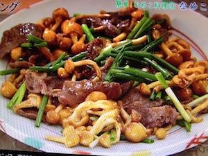 簡単なめこ料理レシピ【すいとん&とろろ&ネギ&牛肉炒め おかずのクッキング11月10日 土井善晴】