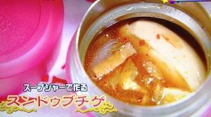 スープジャーお弁当レシピ&作り方(ポトフ/雑炊/お粥/チーズリゾット/スンドゥブチゲスープ)【NHKあさイチ11月8日 ももせいづみ】