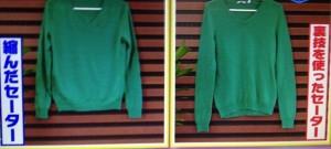 縮んだニットセーターを元に戻す方法!ヘアトリートメントのアモジメチコンの効果【スクール革命12月23日】