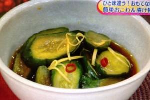 きゅうりのポリポリ漬けレシピ/作り方【NHKあさイチ料理12月27日 小林まさみ】