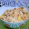 中国風おこわ&サバランレシピ・作り方【NHKきょうの料理12月4日&5日 山本麗子】