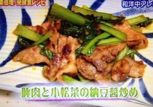 発酵食品の効果効能&レシピ【納豆醤鍋&甘酒ソース L4YOU1月9日 豆種菌】