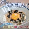 レンジで納豆丼もどきレシピ/作り方【NHKきょうの料理 1月15日/堀知佐子】