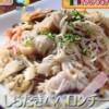 しらたきパスタ・ペペロンチーノレシピ/作り方【はなまるマーケット 1月16日】