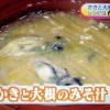 牡蠣と大根の味噌汁&三彩りチャーハンレシピ【NHKあさイチ1月16日 松本忠子】