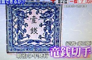 高額プレミア切手の価値/買取価格【雑学家族1月19日】