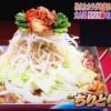 ちりとり鍋&わさび鍋レシピ/作り方【世界一受けたい授業1月19日】