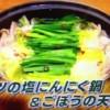 豚バラとキャベツの塩にんにく鍋レシピ/作り方【男子ごはん 1月20日 栗原心平】