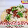鶏ミンチと大根のリゾット ドライトマト風味レシピ【NHKあさイチ料理 1月21日 笹島保弘】