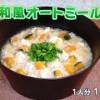和風オートミールレシピ/作り方【NHKきょうの料理 1月17日 平山由香】