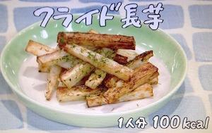 長芋料理レシピ(梅塩煮/揚げ物/レモンじょうゆ漬け)【NHKきょうの料理1月22日 本田よう一】