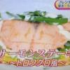 サーモンステーキレシピ【NHKあさイチ料理 1月23日 三國清三/トロワグロ風】