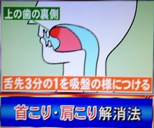 舌を上の歯の裏側につけて首痛&肩こりを解消する方法【ホンマでっかTV1月23日 伊藤和磨】