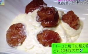 夏木マリの梅干しとチーズの和え物レシピ/作り方【ひみつの嵐ちゃん 1月24日】