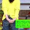 夏木マリの骨盤体操のやり方【ひみつの嵐ちゃん 1月24日】