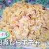 勝村政信の佃煮しらすチャーハンレシピ/作り方【嵐にしやがれ 1月26日】