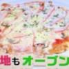 フライパンで簡単チーズのジャガピザレシピ/作り方【ウチゴハン 1月27日 桝谷周一郎】