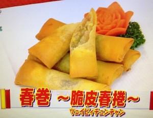 春巻きレシピ/作り方【NHKあさイチ1月28日 菰田欣也】