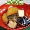 ぶり大根レシピ/作り方【NHKきょうの料理 1月28日 高橋英一/義弘】
