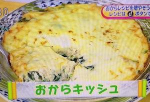 おからのキッシュレシピ【NHKあさイチ料理 1月29日 堀江ひろ子】