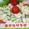 おからサラダレシピ【NHKあさイチ料理 1月29日 堀江ひろ子】