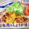 鶏むね肉のしょうが焼きレシピ&作り方【NHKあさイチ料理11月29日 笠原将弘】