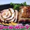 ロールポーク&魚の包み焼きレシピ・作り方【NHKきょうの料理12月3日 大宮勝雄】