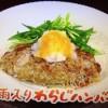 春雨&もやし入りわらじハンバーグレシピ&作り方【NHKきょうの料理11月26日】