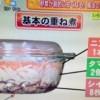 重ね煮料理レシピ【はなまるマーケット12月11日 船越康弘 味噌汁&コロッケ&パスタ&ポタージュ&煮物】