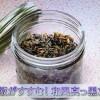和風真っ黒だれレシピ/作り方【NHKきょうの料理ビギナーズ 2月5,6日】