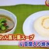 NHKあさイチ 茶碗蒸し風スープ&豆腐入り焼き餅レシピ【パン・ウェイ 2月27日】