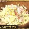 キャイ~ン天野の簡単コールスローサラダレシピ【さんまのからくりテレビ 2月3日】
