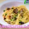 鶏のハツと残り野菜のスパゲッティ,パスタレシピ/作り方[NHKゆうどきネットワーク 2月1日 まかない飯]