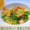 海老とアスパラのパスタレシピ【おかずのクッキング 2月2日 小野春彦】