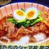 三層の牛すき焼き丼レシピ【男子ごはん 2月3日 栗原心平】
