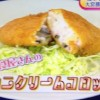 NHKあさイチ カニクリームコロッケレシピ&ホワイトソースの作り方[2月3日 大宮勝雄]