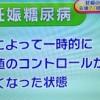 NHKあさイチ 妊娠糖尿病の診断基準と治療/予防法/血糖値【2月6日】