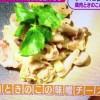 ノンストップ 鶏肉ときのこの味噌チーズ焼きレシピ【2月6日 ラクめし】
