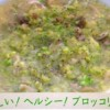 ごぼう入りメンチカツレシピ/作り方【おかずのクッキング 2月8日 土井善晴】