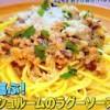 男子ごはん2月10日 豚とマッシュルームのラグーソースパスタレシピ【栗原心平】