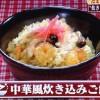 SHIORIの簡単中華風炊き込みご飯レシピ【たべコレ 2月10日 しおり】