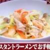 SHIORI流インスタントラーメンでお手軽ちゃんぽんレシピ【たべコレ 2月10日】