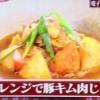 SHIORIの電子レンジで簡単豚キムチ肉じゃがレシピ【たべコレ 2月10日】